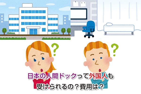 Health screening of Japan Eye-catching image