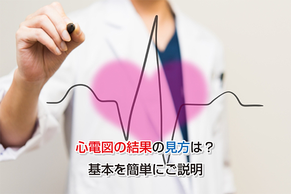 Complete medical checkup electro-cardiogram Eye-catching image2
