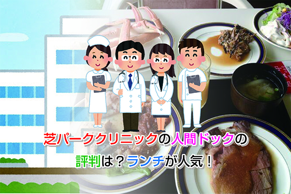 Shiba Park Clinic Eye-catching image