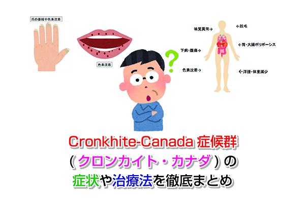 Cronkhite-Canada症候群(クロン...