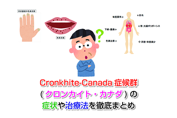 Cronkhite-Canada Eye-catching image