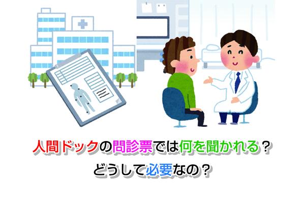 Interview sheet Eye-catching image
