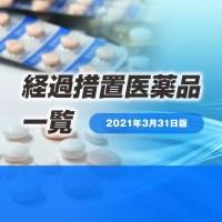 #054 経過措置医薬品の一覧(2021年3月31日版)