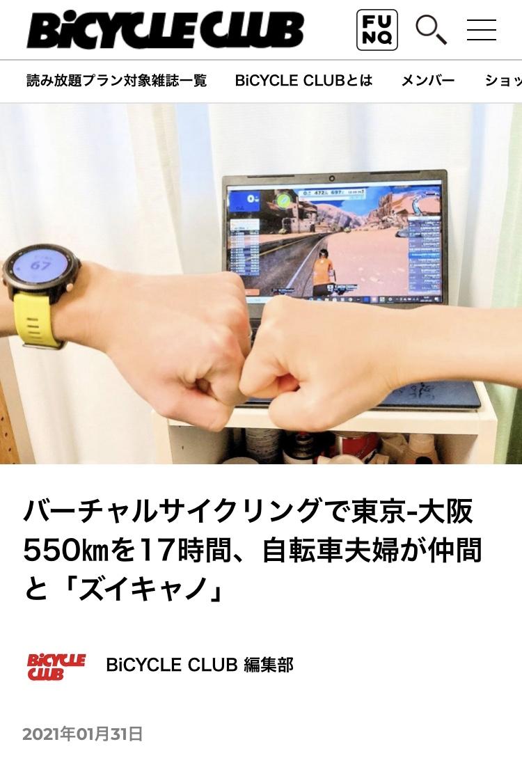 【メディア掲載情報】バーチャルサイクリングで東京-大阪550㎞を17時間、自転車夫婦が仲間と「ズイキャノ」