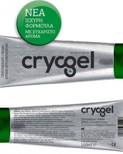 Cryogel Αλοιφή Κρυοθεραπείας