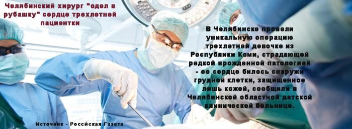 Челябинск, сердце