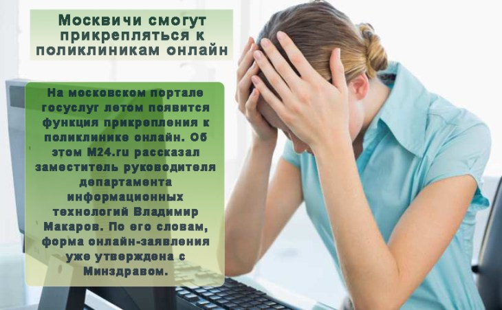 Москвичи смогут прикрепляться к поликлиникам онлайн