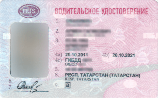 водительское удостоверение, медицинская справка