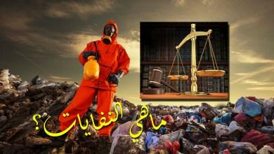 Photo of النفايات: التعريفات والمشرع البيئي.