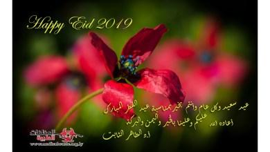 Photo of كل عام وأنتم بخير بمناسبة عيد الفطر المبارك
