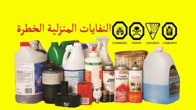 Photo of إدارة النفايات المنزلية الخطرة