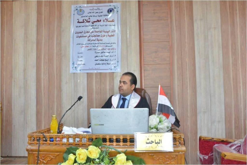 مناقشة رسالة ماجستير حول الأثار البيئية الناجمة عن محارق النفايات الطبية بكلية التربية أبن الرشد/ جامعة بغداد.