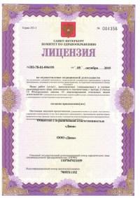Лицензия-1-NEW-450x636