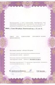 Лицензия-2-NEW-450×636