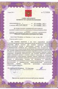 Лицензия-3-NEW-450×636 (1)