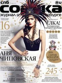 Журнал «Собака.RU», декабрь 2012