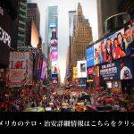 殺害動画配信容疑者の逃走 ニューヨーク日本国総領事館情報