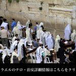 イスラエル(首都エルサレム)への旅行・観光時に病気になった場合の医療機関情報