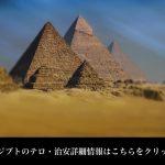 エジプト(首都カイロ)への旅行・観光時に病気になった場合の医療機関情報