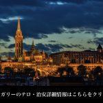 ハンガリー(首都ブダペスト)への旅行・観光時に病気になった場合の医療機関情報