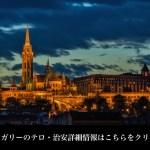 ハンガリー(首都ブダペスト)旅行・観光時の留意事項