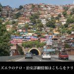 野党支持者による抗議集会 ベネズエラ日本国大使館情報
