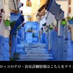 モロッコ(観光地マラケシュ等)旅行・観光時の留意事項