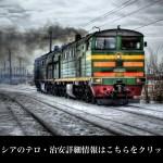 ハバロフスクでの日本人の犯罪被害事例のご紹介