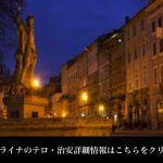 ウクライナ(首都キエフ、観光地:聖ソフィア大聖堂等)旅行・観光時の留意事項