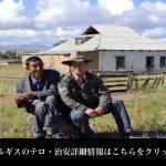 キルギスへの旅行・観光時に病気になった場合の医療機関情報