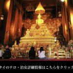 タイの国立劇場付近における爆発事案に関する注意喚起