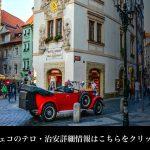 チェコ(首都プラハ)旅行・観光時の留意事項