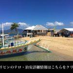 マニラ、セブ島での日本人の犯罪被害事例のご紹介