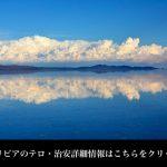 「太陽の島」(Isla del Sol)及び「月の島」(Isla de La Luna)における観光業務停止及び渡航自粛要請
