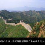 台湾(観光地台北)旅行・観光時の留意事項