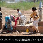 エチオピアへの旅行・観光時に病気になった場合の医療機関情報