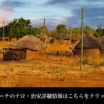 ガーナ旅行・観光時の留意事項