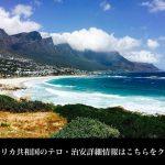 南アフリカ共和国(プレトリア、センチュリオン、ヨハネスブルグ、ケープタウン)への旅行・観光時に病気になった場合の医療機関情報