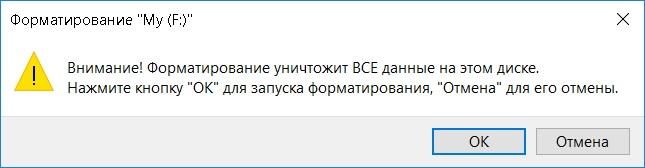 Подтиверждение-Форматирования.