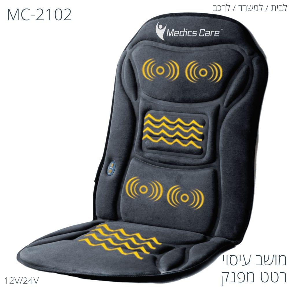 מושב עיסוי חימום ורטט לשיפור זרימת הדם והפגת מתחים MC-2102 MEDICS CARE