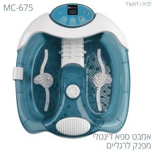 מכשיר עיסוי ספא מפנק לרגליים MC-675 MEDICS CARE