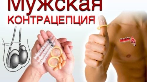 мужская контрацепция