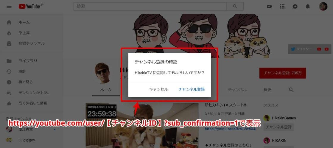 YouTubeチャンネル登録URL