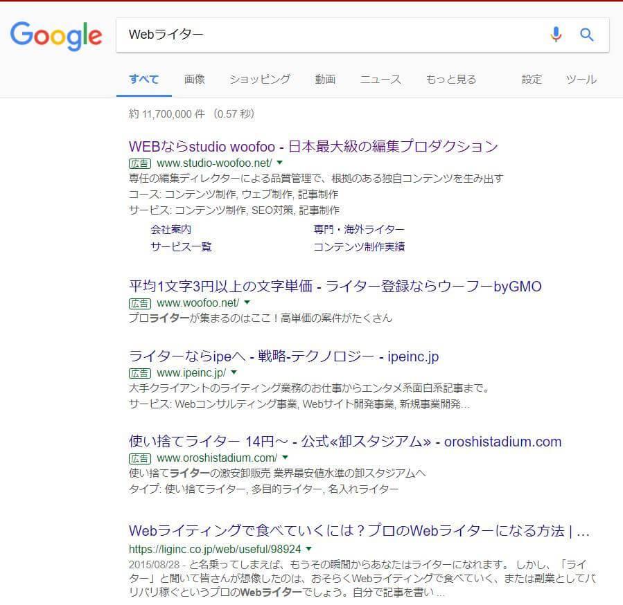 検索結果リスティング