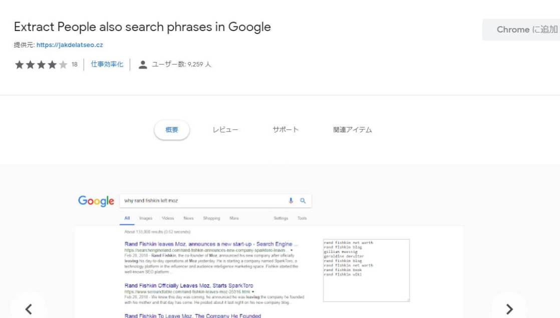 Extract People also Serch phases in Google