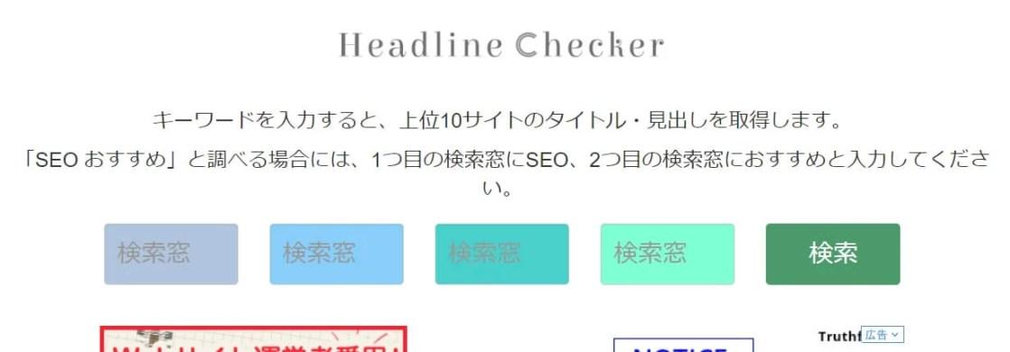 Head Line Checker
