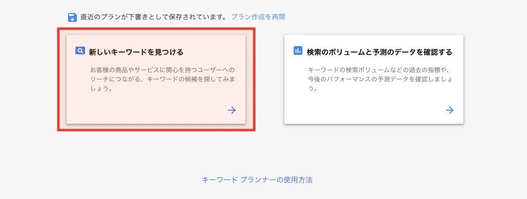 キーワードプランナーのログイン後のトップページ