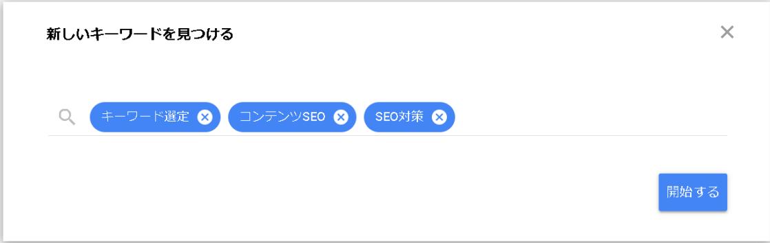 新しいキーワードを見つける|キーワードプランナー