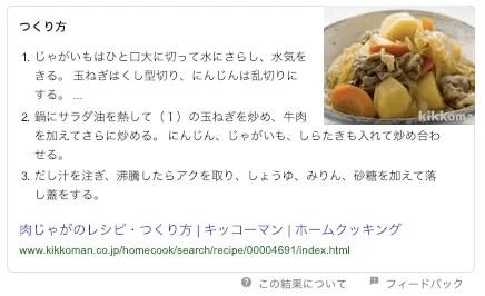 「肉じゃが,作り方」の検索結果画面