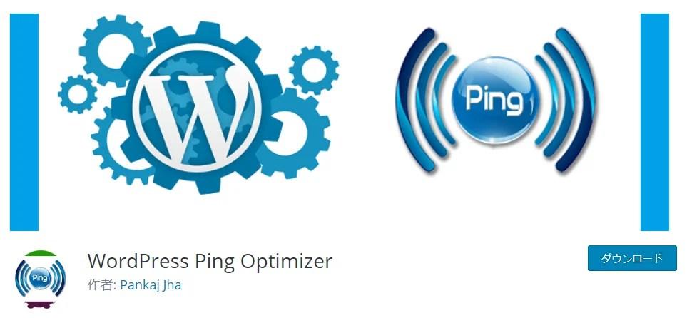 WordPress-Ping-Optimizer